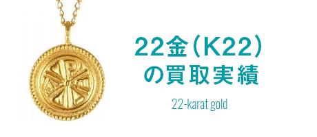 22金(K22)の買取実績