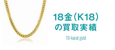 18金(K18)の買取実績