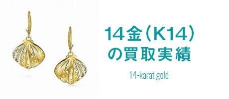 14金(K14)の買取実績