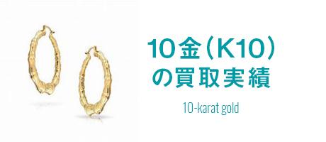 10金(K10)の買取実績