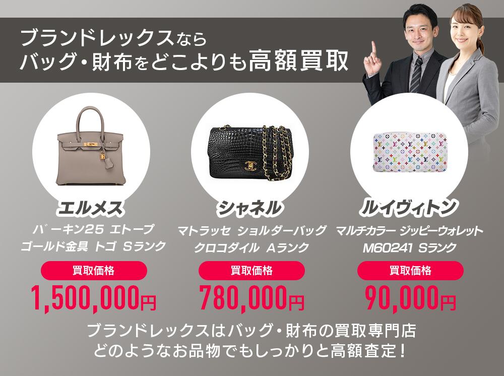 ブランドレックスならバッグ・財布をどこよりも高額買取