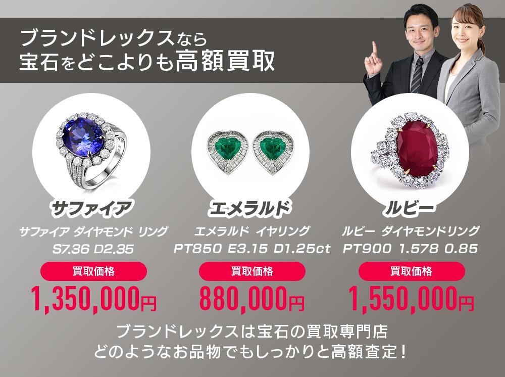 ブランドレックスなら宝石をどこよりも高額買取
