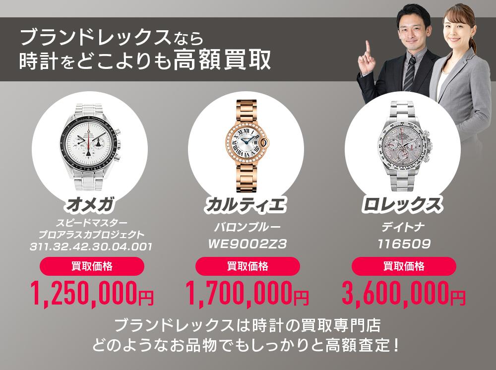 ブランドレックスなら時計をどこよりも高額買取