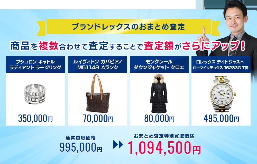 ブシュロン+商品を複数合わせて査定すると買取金額がさらにアップします。