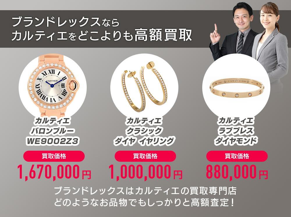 カルティエとその他のブランド品をまとめて売ると買取金額がアップします。