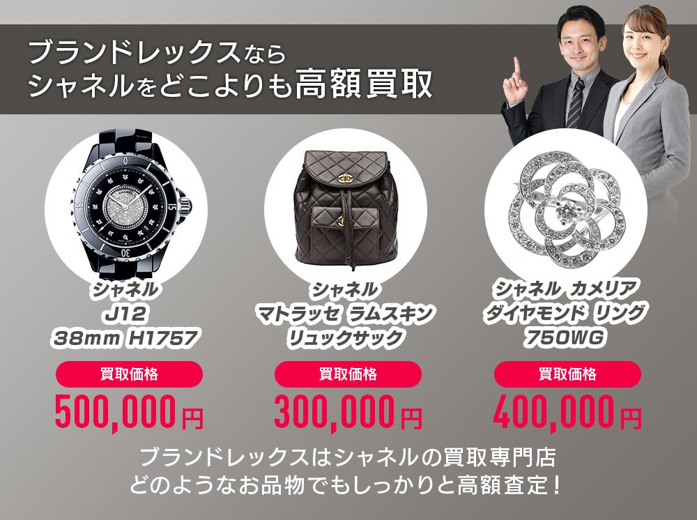 ブランドレックスならシャネルをどこよりも高額買取します。シャネルラムスキンリュックサック買取価格300,000円