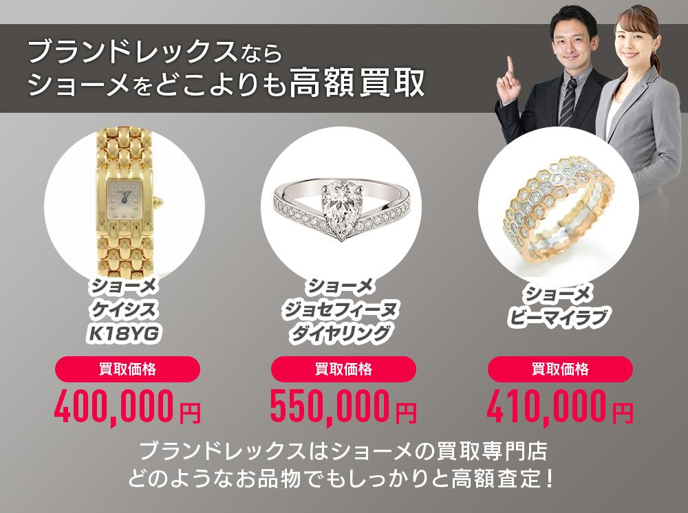 ブランドレックスならデビアスをどこよりも高額買取します。ショーメビーマイラブリング買取価格410,000円