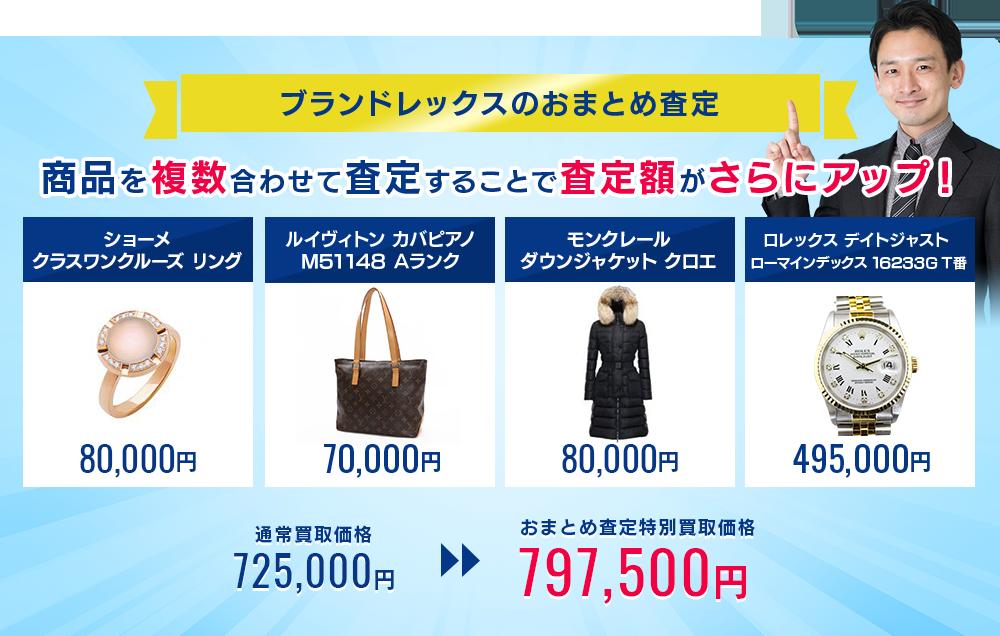 ショーメと他の商品を複数合わせて査定すると買取金額がさらにアップします。