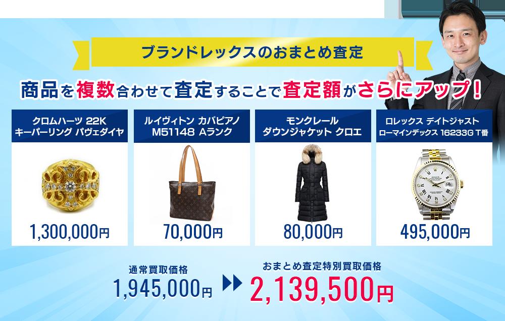 クロムハーツとその他のブランド品をまとめて売ると買取金額がアップします。
