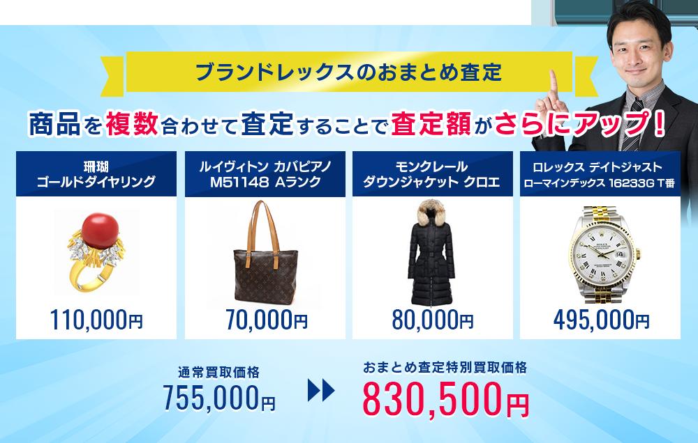 珊瑚(サンゴ)とその他のブランド品をまとめて売ると買取金額がアップします。