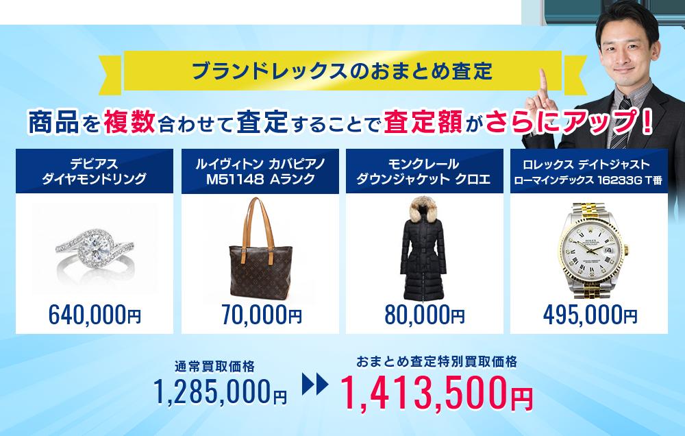 デビアス+商品を複数合わせて査定すると買取金額がさらにアップします。