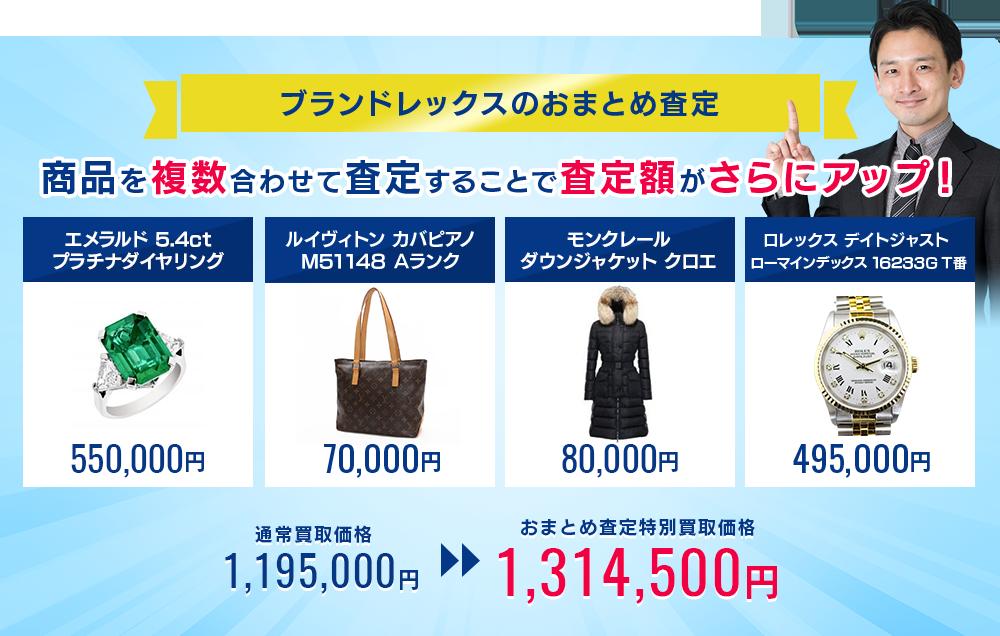 エメラルドとその他のブランド品をまとめて売ると買取金額がアップします。