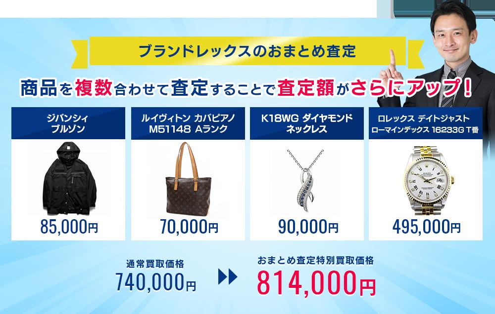 ジバンシィとその他のブランド品をまとめて売ると買取金額がアップします。