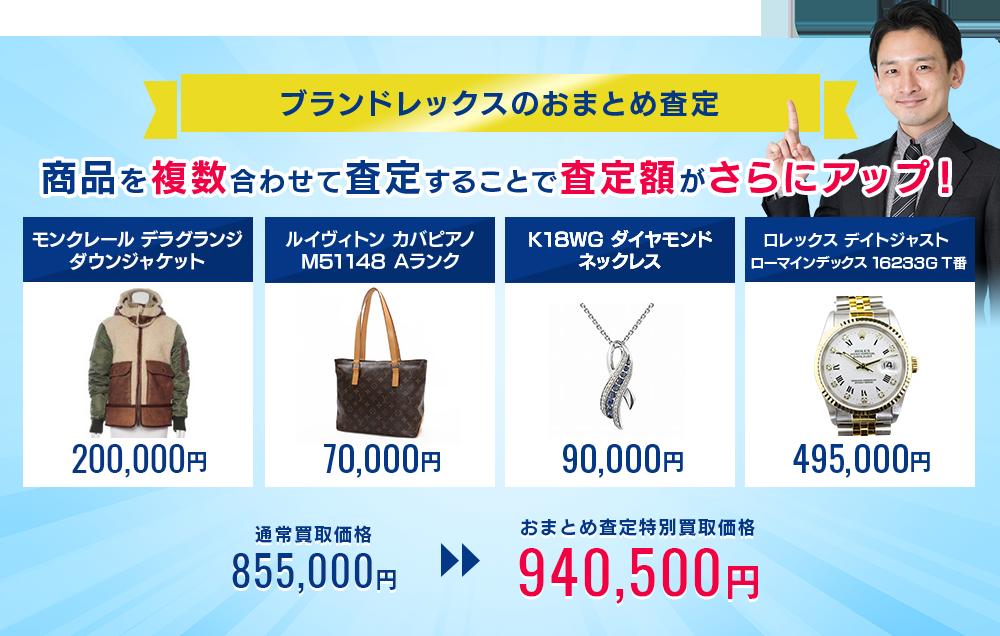 モンクレールとその他のブランド品をまとめて売ると買取金額がアップします。