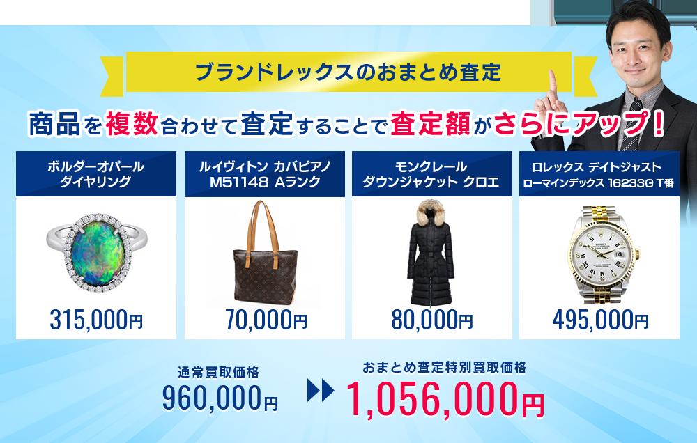 オパールとその他のブランド品をまとめて売ると買取金額がアップします。