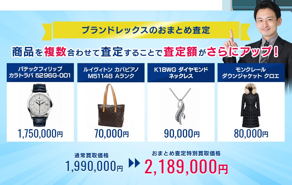 パテックフィリップとその他のブランド品をまとめて売ると買取金額がアップします。