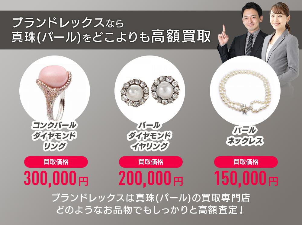 真珠(パール)をどこよりも高額買取いたします。