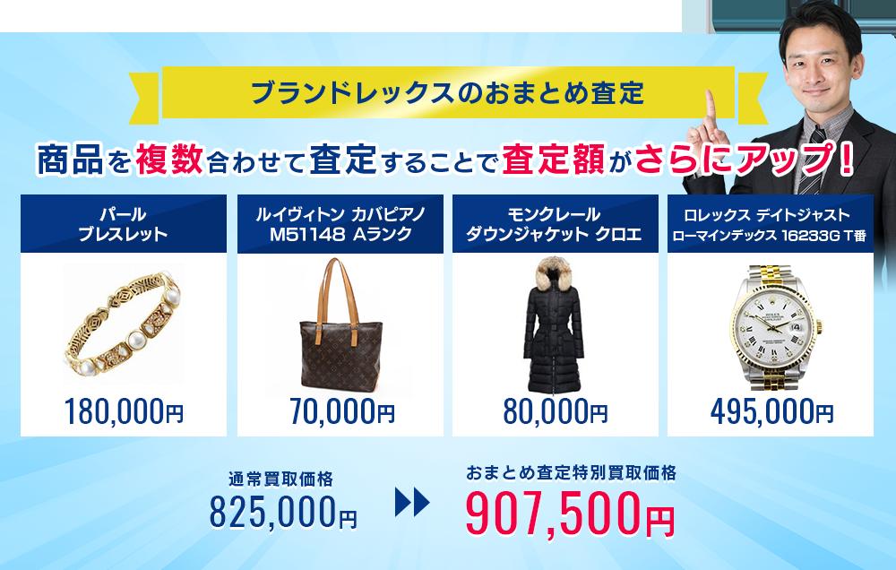 真珠(パール)とその他のブランド品をまとめて売ると買取金額がアップします。