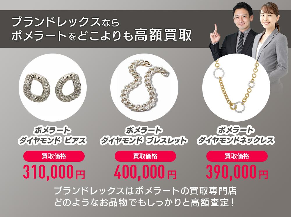 ポメラートをどこよりも高額買取します。ポメラートピアス 318,000円 ポメラート ブレスレット 400,000円
