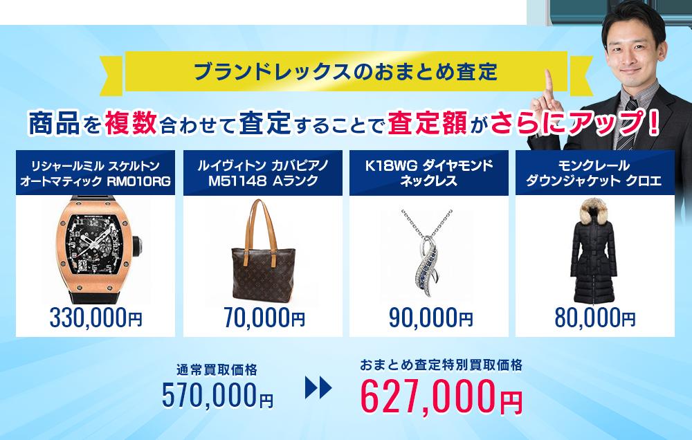 リシャールミルとその他のブランド品をまとめて売ると買取金額がアップします。