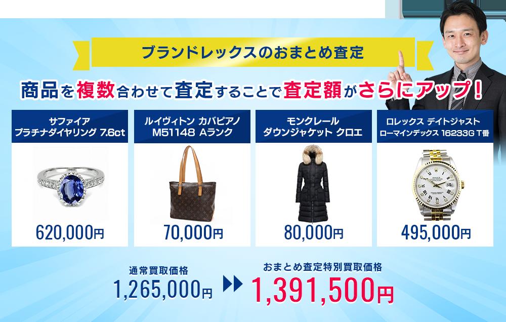 サファイアとその他のブランド品をまとめて売ると買取金額がアップします。