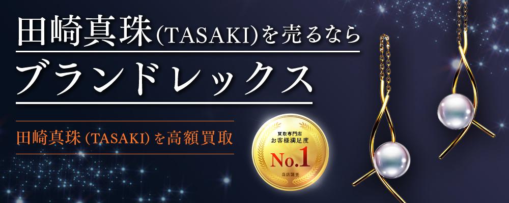 田崎真珠(TASAKI)を売るなら「ブランドレックス」