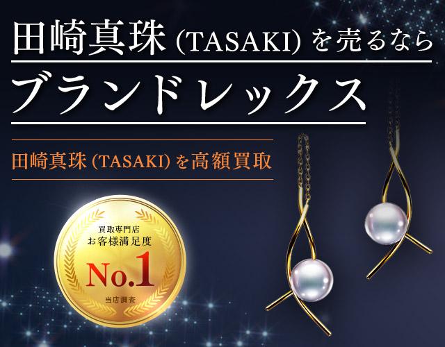 田崎真珠(TASAKI)をどこよりも高額買取いたします。