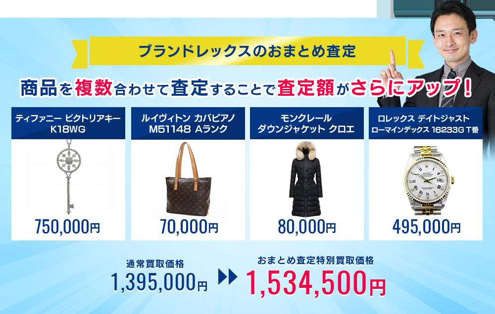 ティファニーとその他のブランド品をまとめて売ると買取金額がアップします。