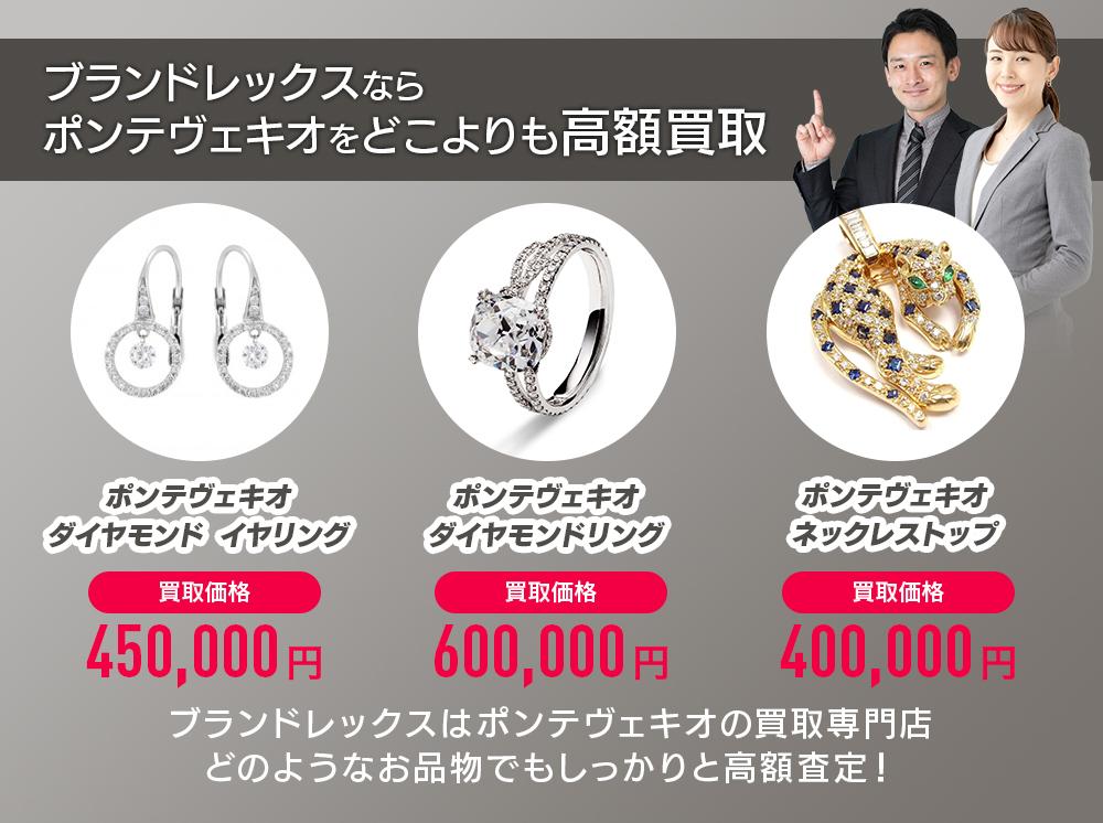 ポンテヴェキオをどこよりも高額買取します。ポンテヴェキオ450,000円。ポンテヴェキオダイヤリング600,000円