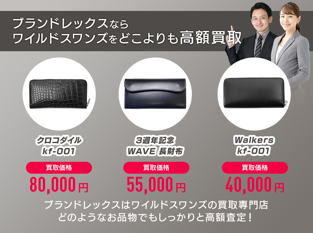 ワイルドスワンズの最新買取相場一覧。ブランドレックスが高価買取します。