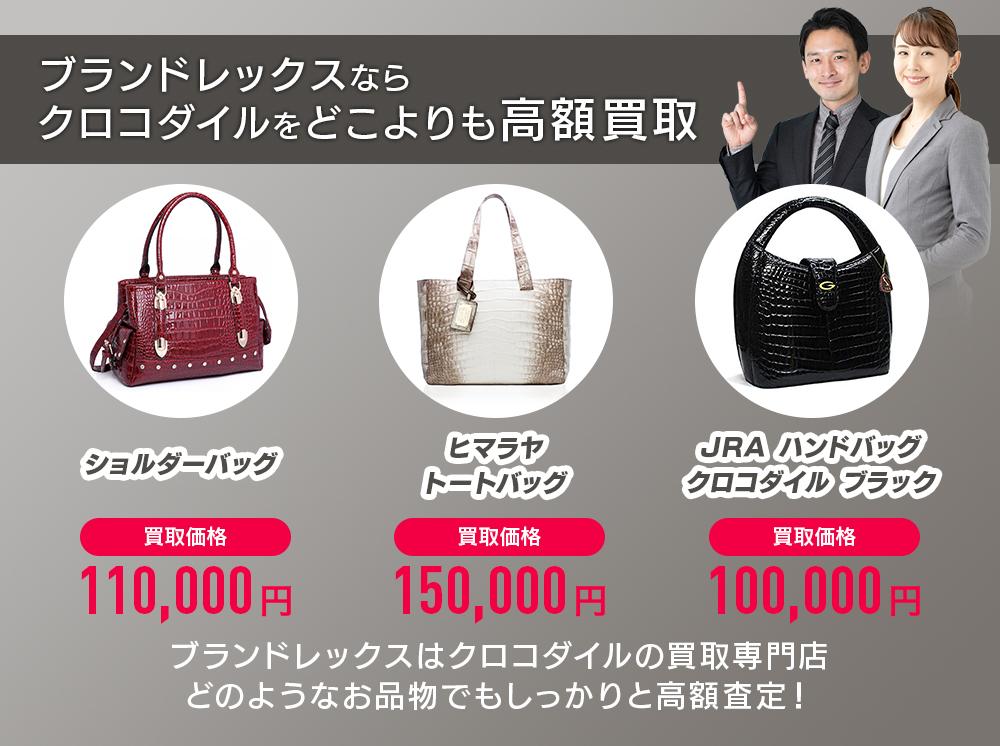 クロコダイルバッグ買取ならどこよりも高価買取が可能になります。買取相場一覧